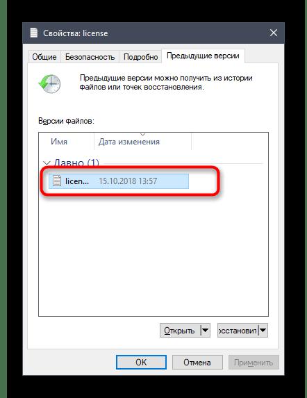 Выбор версии файла для восстановления при теневом копировании в Windows 10