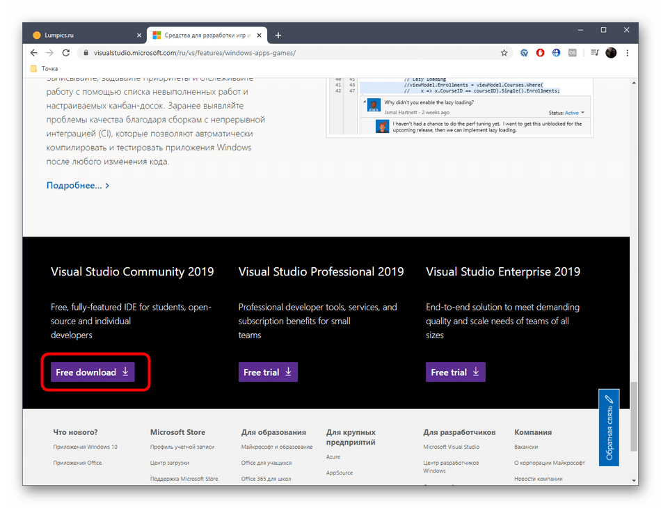 Выбор версии Visual Studio для переустановки .NET Framework в Windows 10