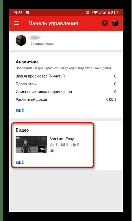 Выбор видео для редактирования в мобильной версии творческой студии YouTube