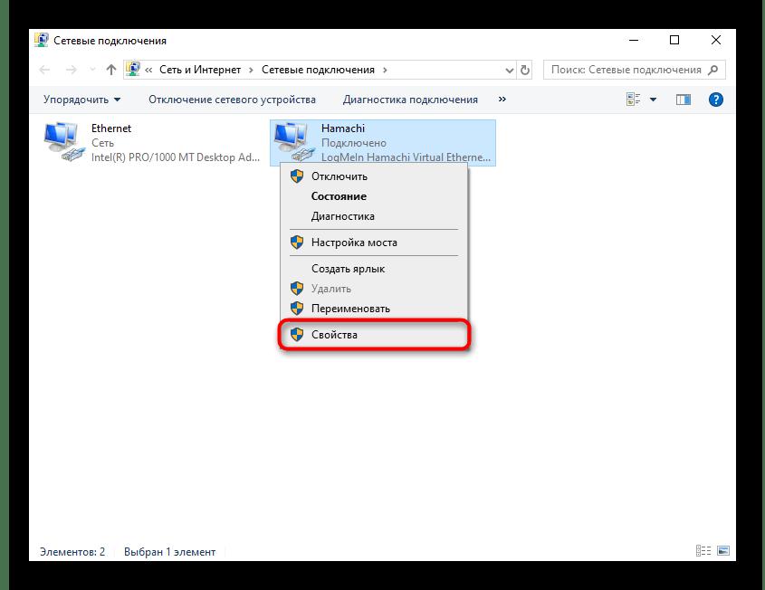 Выбор виртуального адаптера Hamachi в Windows 10 для его настройки