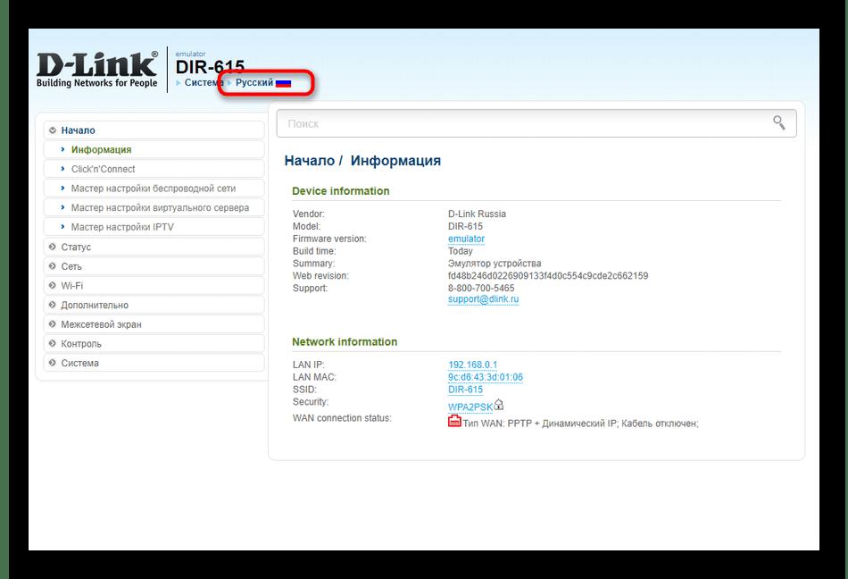 Выбор языка для веб-интерфейса D-Link DIR-615 E4 перед прошивкой