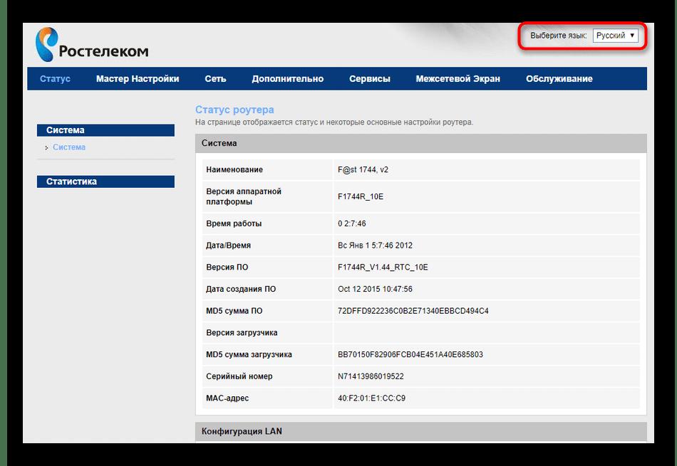 Выбор языка веб-интерфейса роутера Ростелеком для отключения беспроводной сети