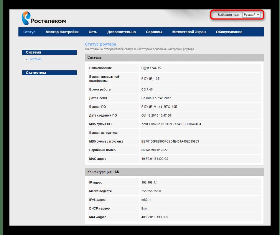 Выбор языка веб-интерфейса роутера Ростелеком перед его перезагрузкой