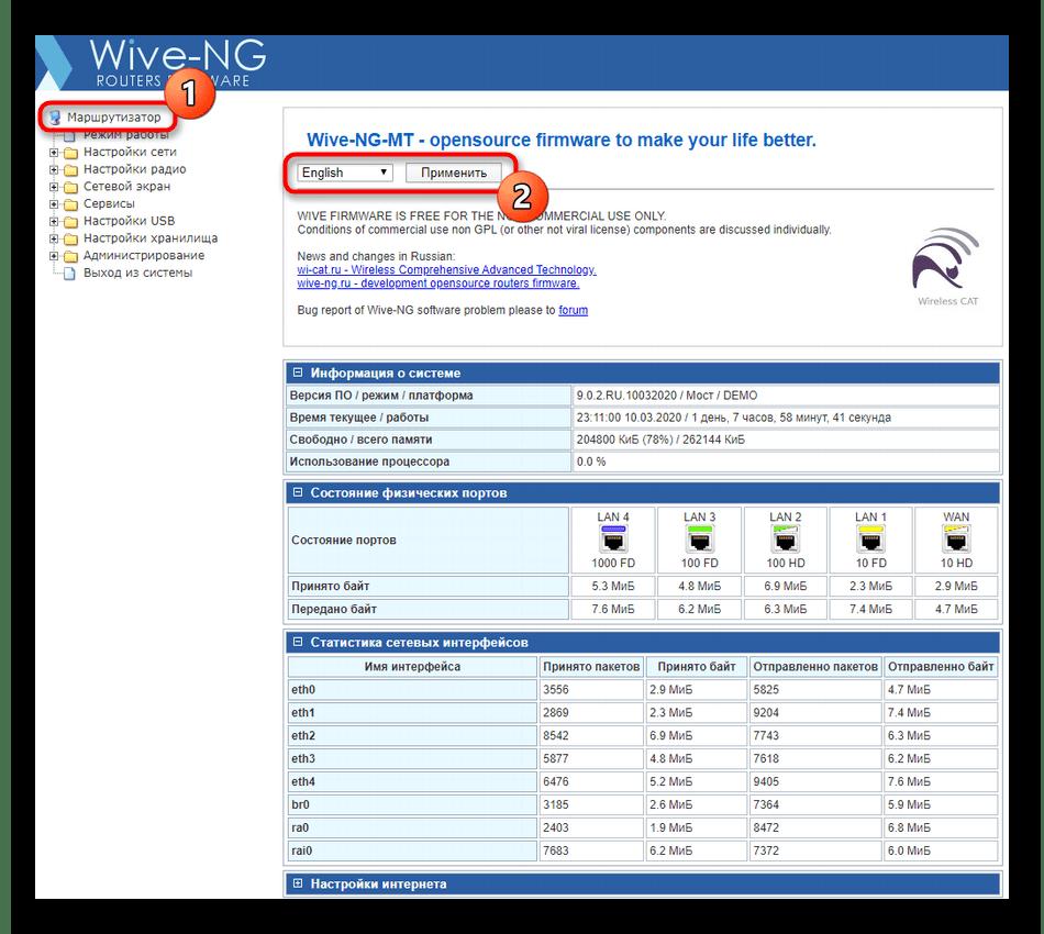 Выбор языка веб-интерфейса роутера SNR-CPE-W4N перед его настройкой