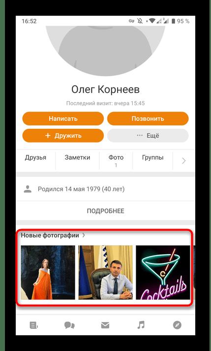 Выбор записи на странице друга для удаления комментария в мобильном приложении Одноклассники