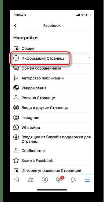 Выбрать Информация страницы для смены названия в мобильной версии Facebook