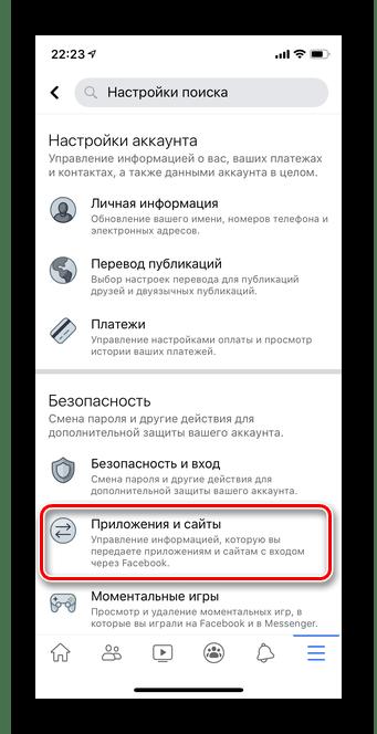 Выбрать приложения и сайты в мобильном приложении Facebook
