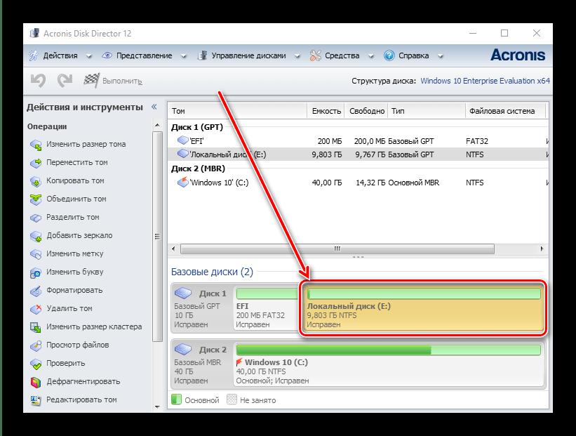 Выбрать раздел в Acronis Disk Director для форматирования компьютера без удаления Windows 10