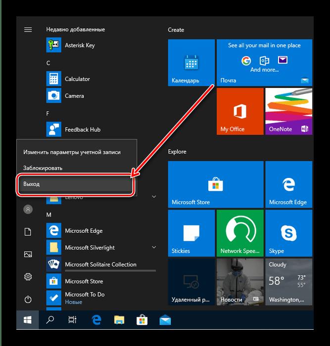 Выход из системы посредством меню Пуск в Windows 10