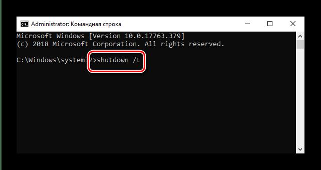 Выход из системы в Windows 10 посредством ввода вторичной команды в командной строке
