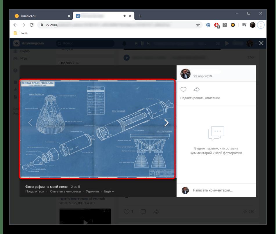 Вызов контекстного меню для переноса фото ВКонтакте в Одноклассники в полных версиях сайтов