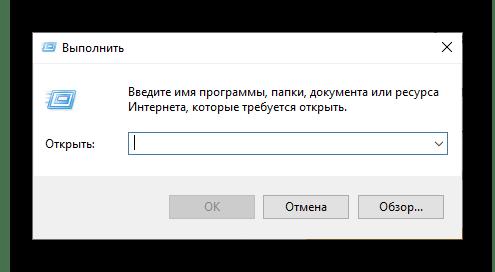 Вызов окна Выполнить для запуска Защитника в Windows 10