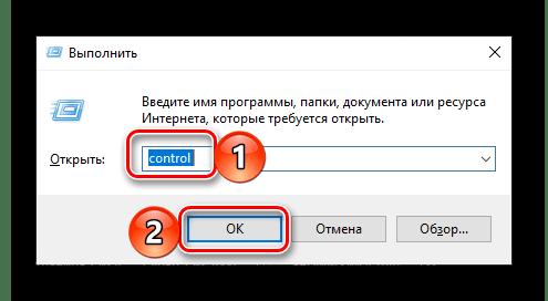 Вызов Панели управления для устранения ошибки в Microsoft Word 2007