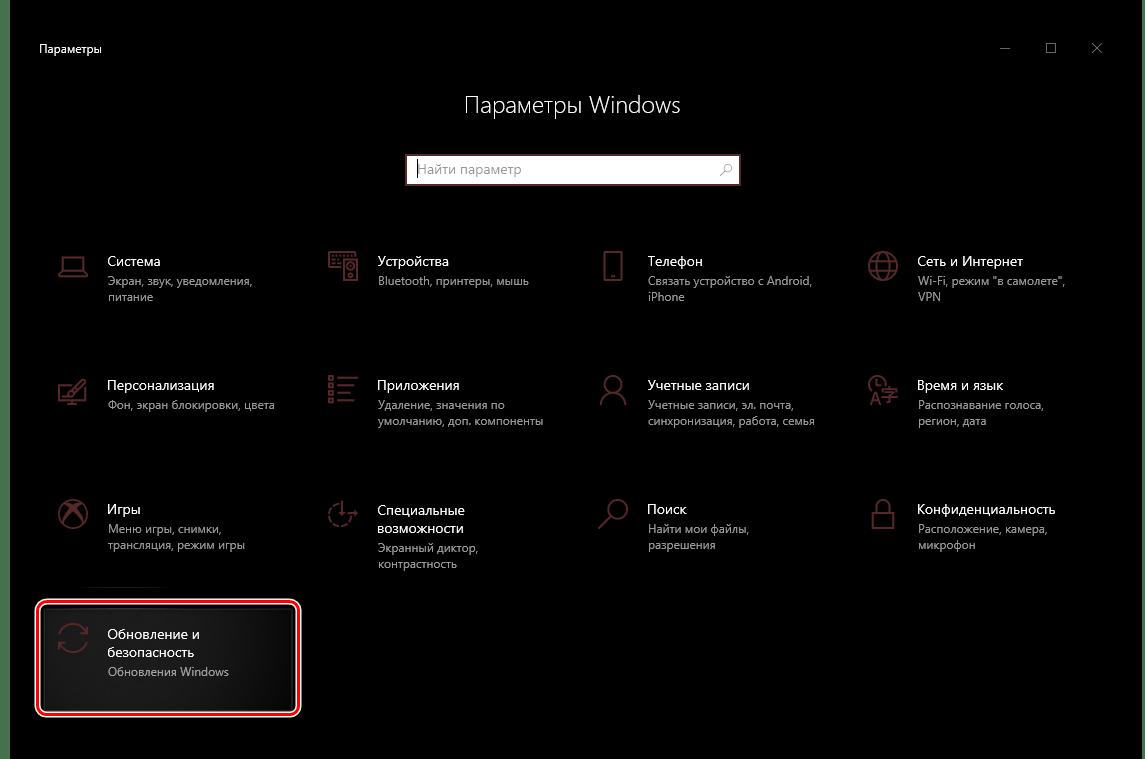 Вызов Параметров для запуска Брандмауэра через Защитник Windows 10