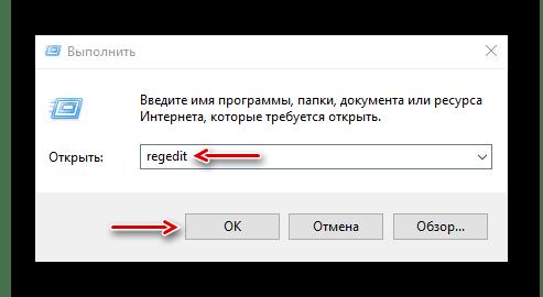 Вызов реестра Windows 10