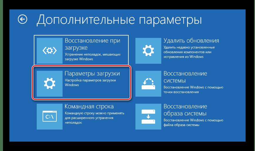 Вызвать параметры для получения вариантов загрузки windows 10