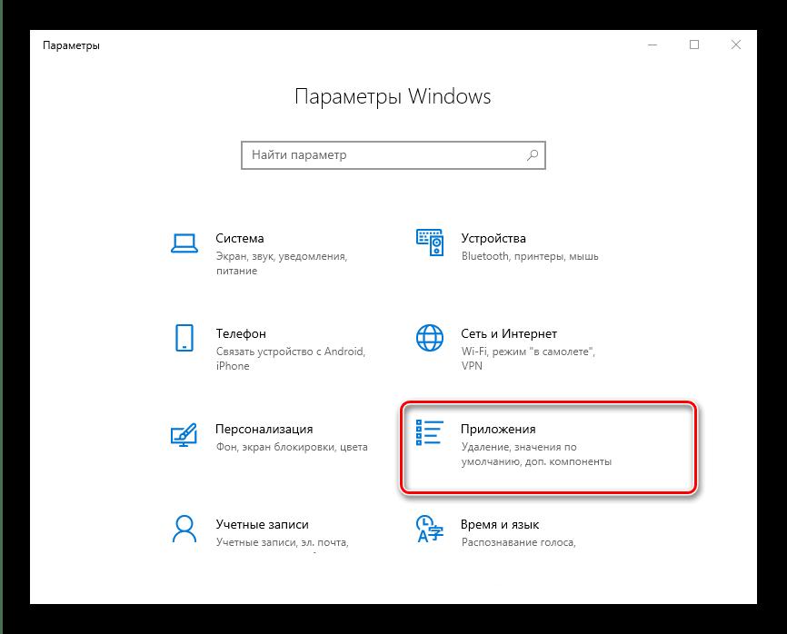 Вызвать приложения для решения проблемы с нерабочими хоткеями в Windows 10