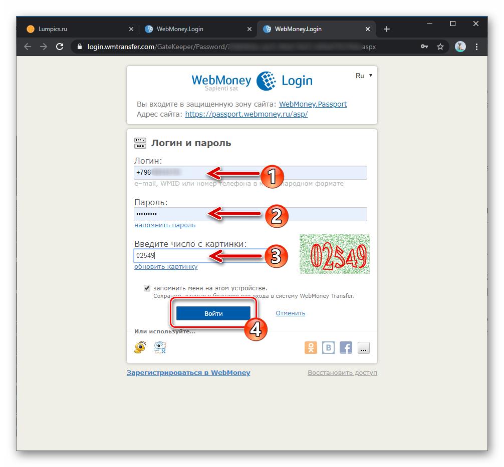 WebMoney авторизация в сервисе через сайт на ПК с помощью номера телефона