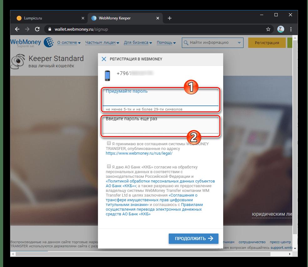 WebMoney генерация пароля для доступа в систему при регистрации в ней через сайт