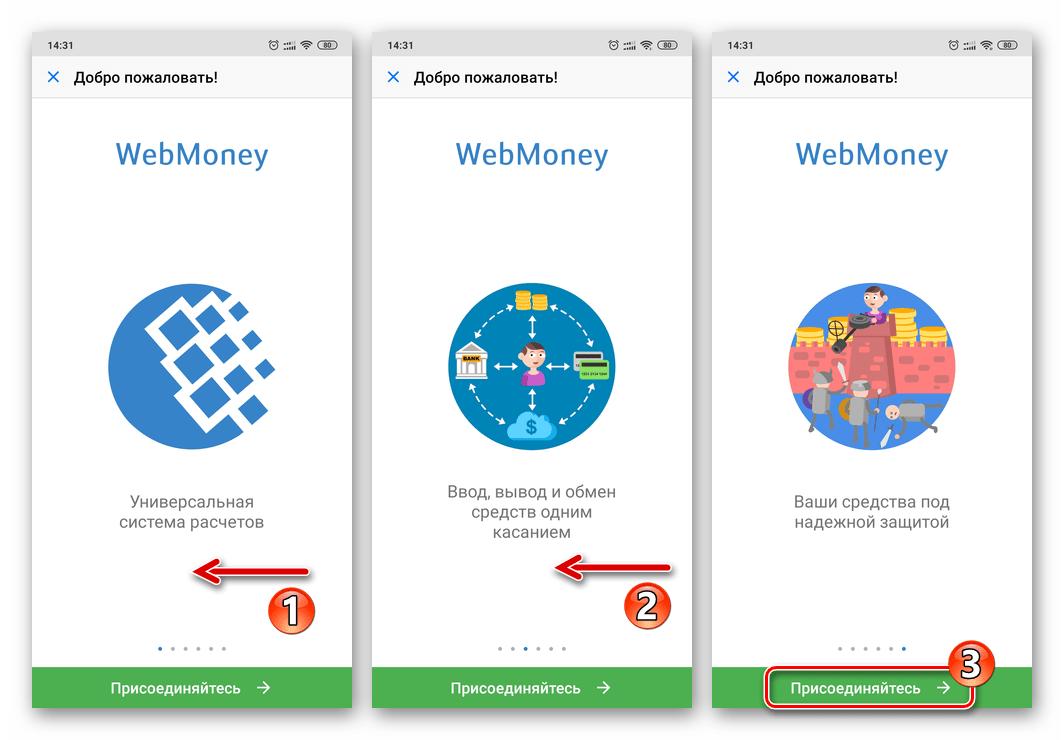 WebMoney Keeper для смартфона - начало работы с приложением