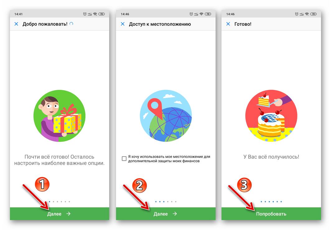 WebMoney Keeper - настройка наиболее важных функций мобильного приложения после регистрации в платёжной системе