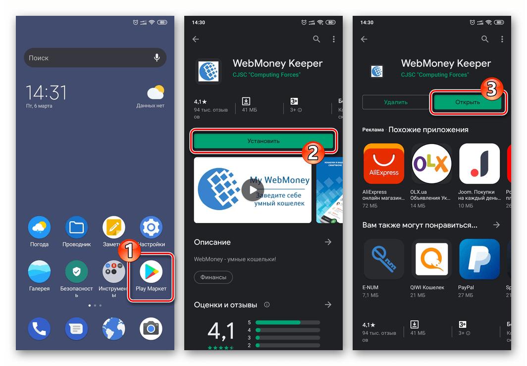 WebMoney Keeper - установка мобильного клиента платежной системы из Google Play Маркета