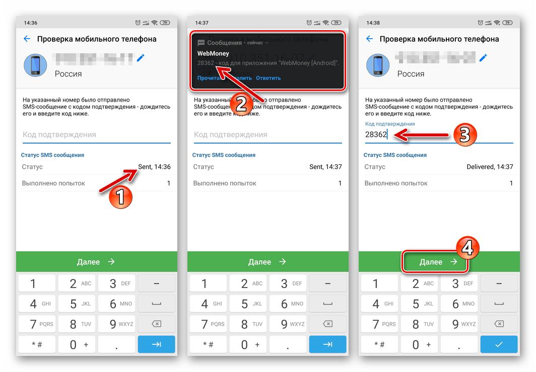 WebMoney Keeper - ввод кода проверки номера телефона из SMS при регистрации через мобильную версию приложения платежной системы