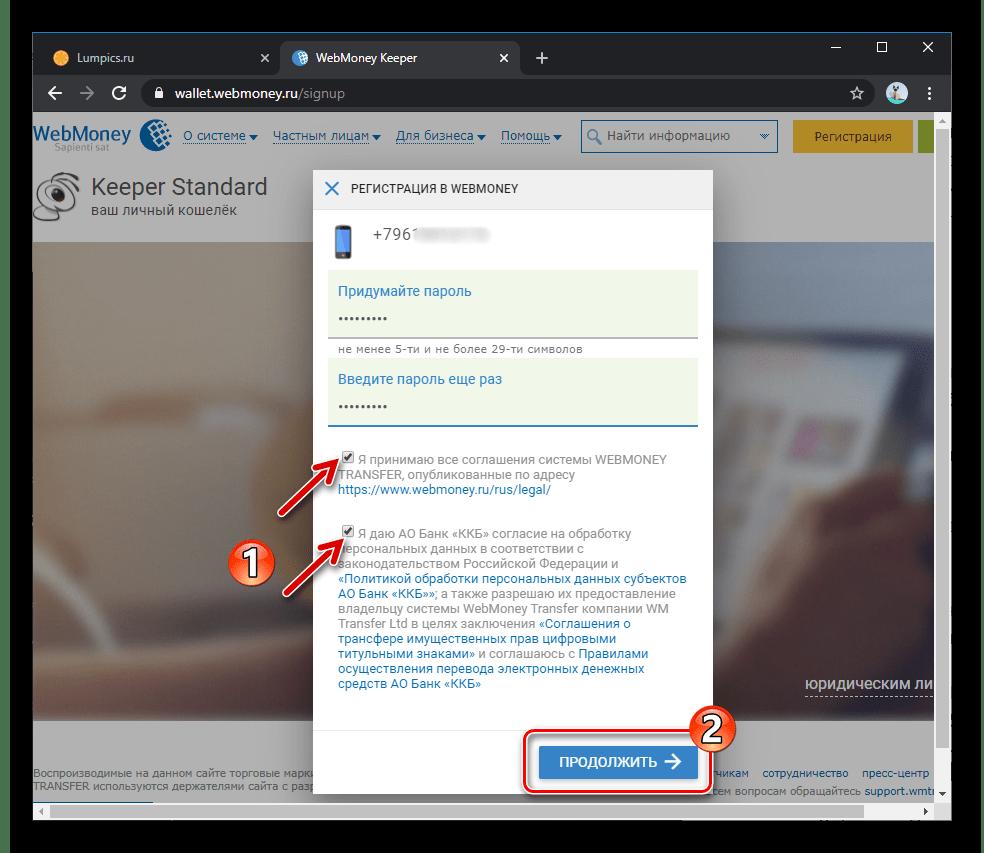 WebMoney предоставление согласия с условиями получения услуг сервиса при регистрации в нём