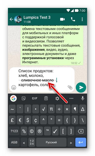 WhatsApp - демонстрация эффекта зачеркивания текста при наборе сообщения