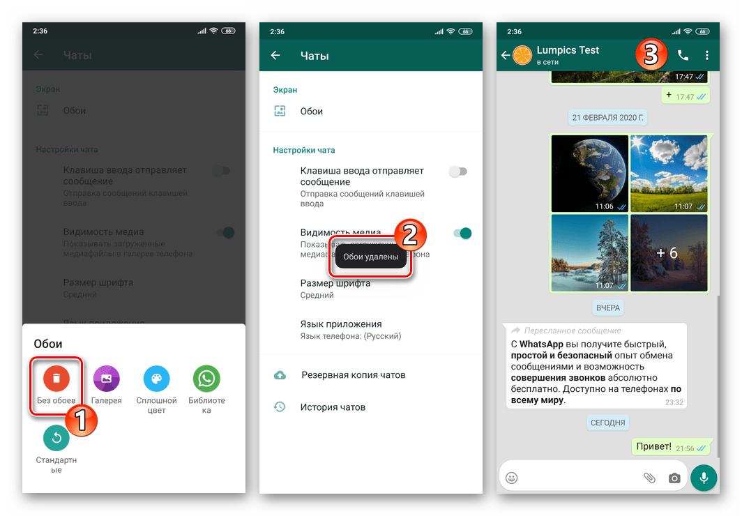 WhatsApp для Android - активация режима Без обоев для чатов в мессенджере