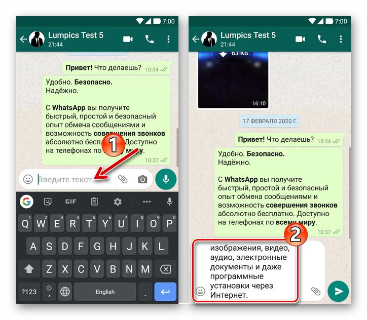WhatsApp для Android или iOS - набор сообщения перед выделением его отдельных фрагментов жирным шрифтом