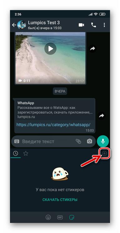 WhatsApp для Android - кнопка добавления и удаления Стикеров в мессенджер