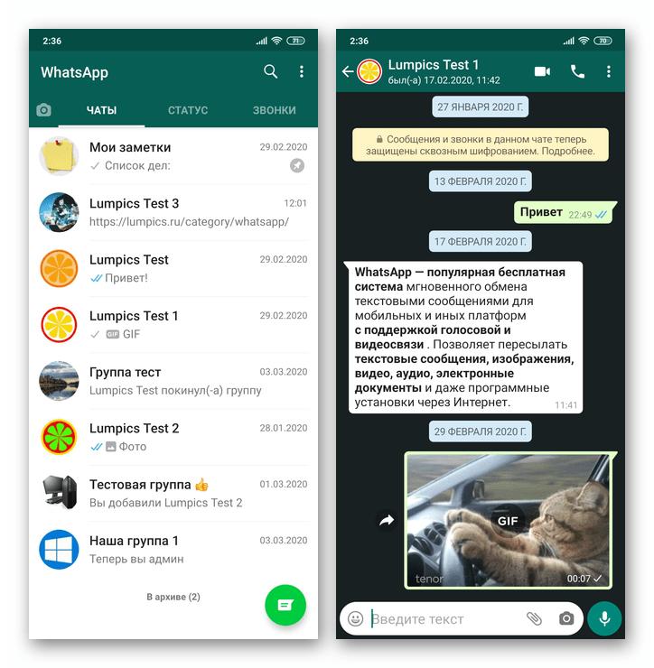 WhatsApp для Android - мессенджер, а также чаты и их содержимое восстановлены на устройстве
