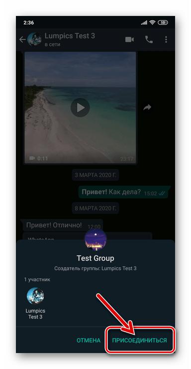 WhatsApp для Android область с кнопкой ПРИСОЕДИНИТЬСЯ после открытия ссылки-приглашения в группу