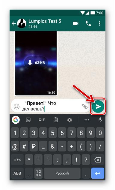 WhatsApp для Android отправка сообщения, где отдельные слова выделены жирным шрифтом