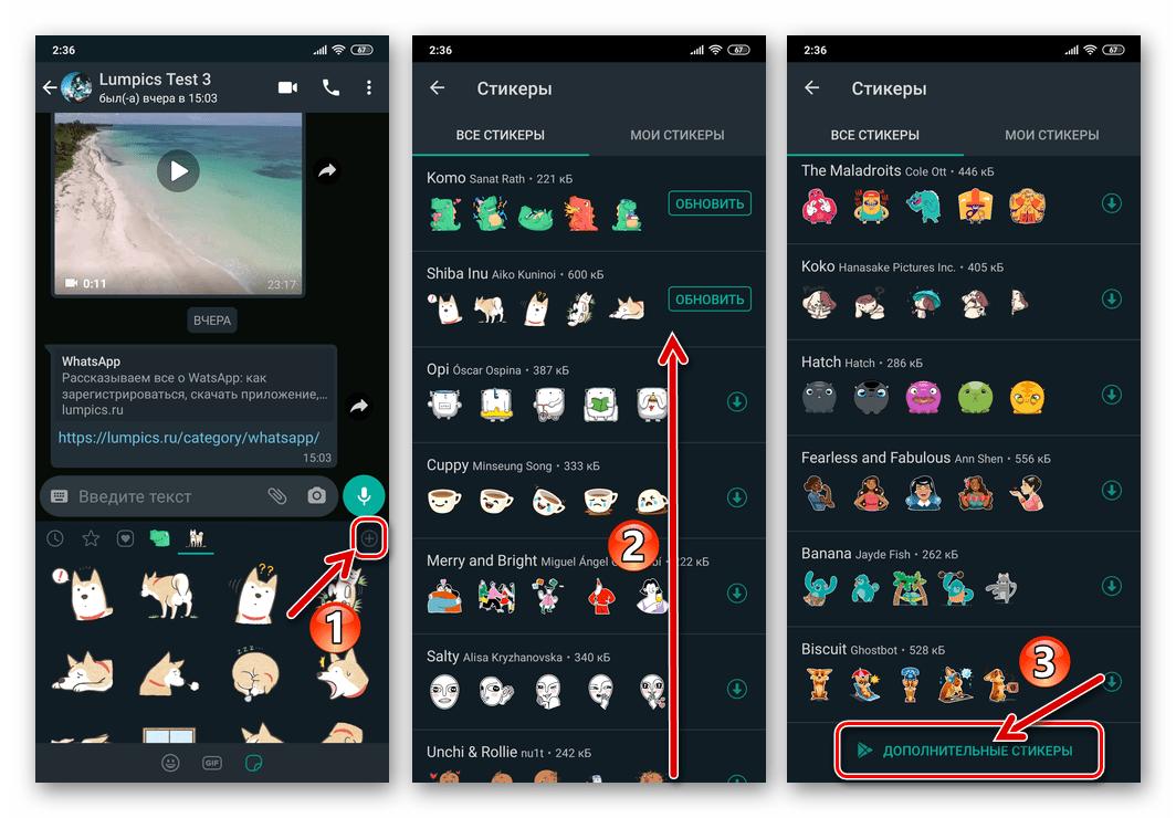 WhatsApp для Android - Переход к загрузке дополнительных стикеров в мессенджер