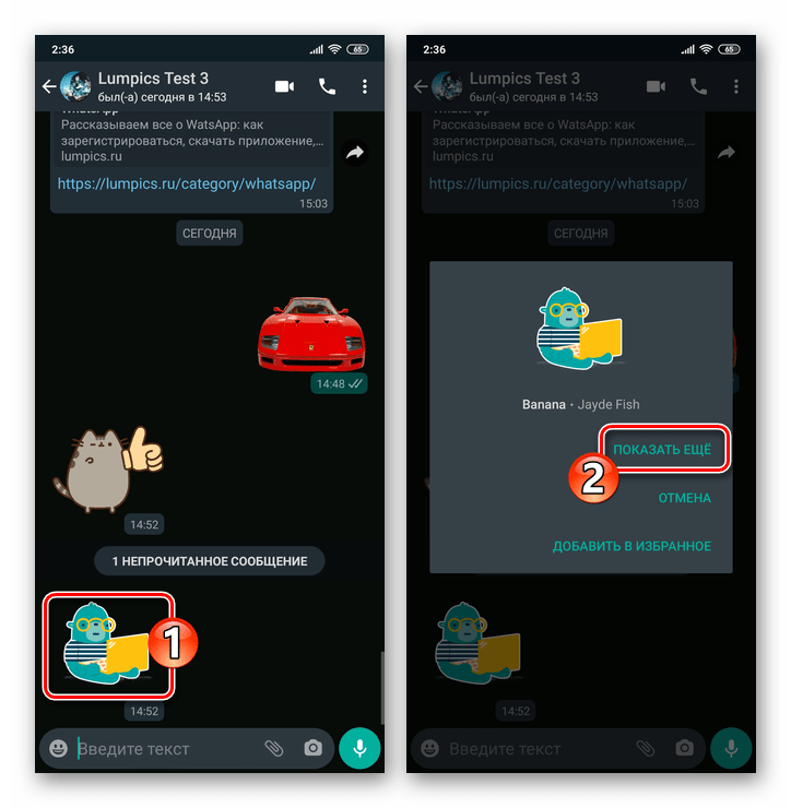 WhatsApp для Android переход к загрузке набора стикеров из чата, где получена наклейка
