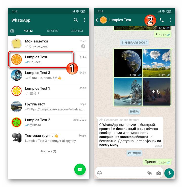 WhatsApp для Android - переход в чат мессенджера, где нужно изменить фоновое изображение