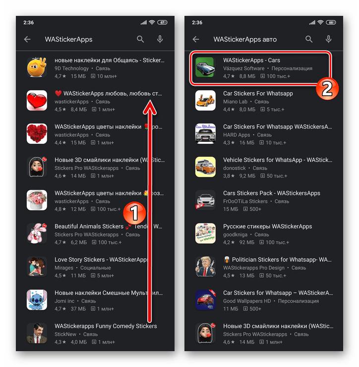 WhatsApp для Android поиск стикерпаков для мессенджера в Google Play Маркете
