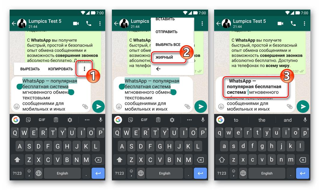 WhatsApp для Android применение форматирования Жирный из контекстного меню фрагмента сообщения