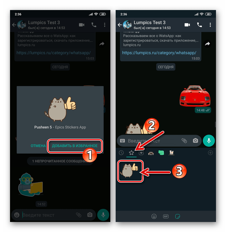 WhatsApp для Android скачивание полученного в чате стикера в свой мессенджер путем его добавления в мессенджер