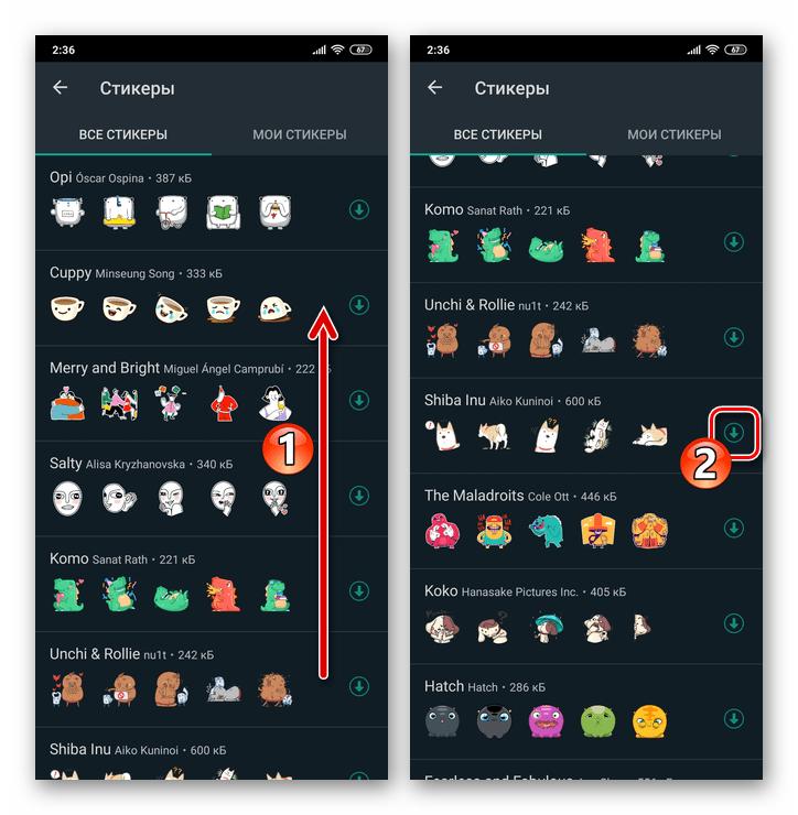 WhatsApp для Android - скачивание стикеров из библиотеки мессенджера в свое приложение