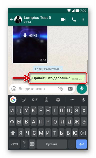 WhatsApp для Android сообщение с форматированием отдельных фрагментов жирным шрифтом