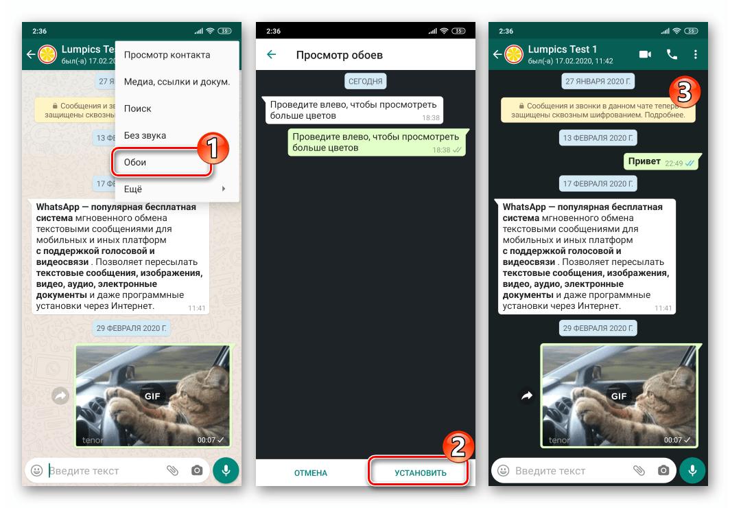 WhatsApp для Android - установка чёрного фона в чате
