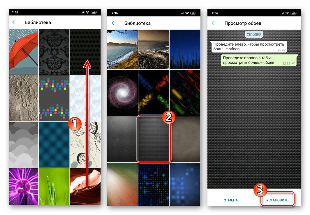WhatsApp для Android - установка изображения из Библиотеки мессенджера в качестве фона переписок