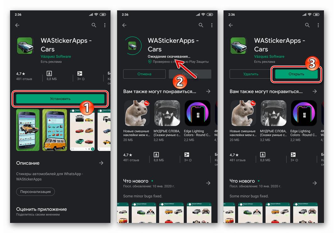 WhatsApp для Android - установка приложения со стикерами для мессенджера из Гугл Плей Маркета