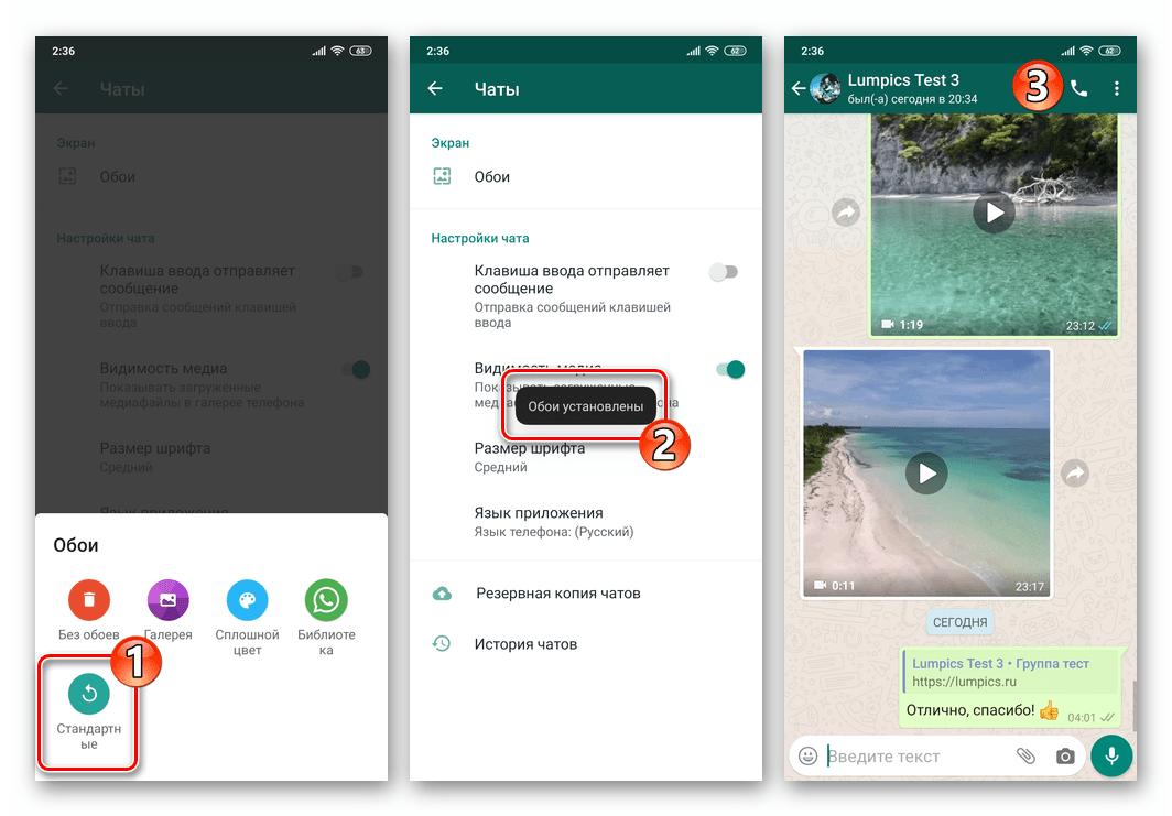 WhatsApp для Android - установка стандартного фона для всех переписок в мессенджере