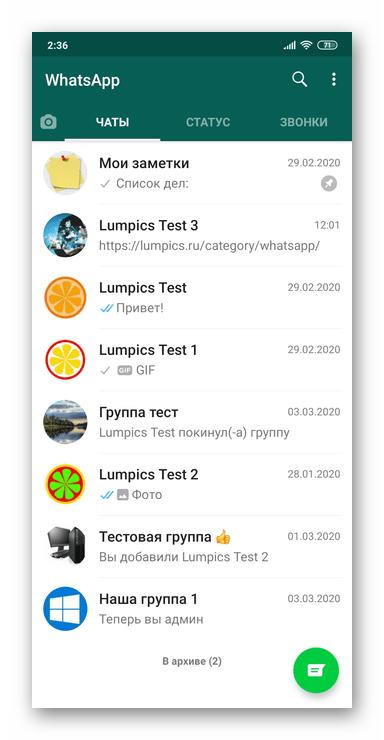 WhatsApp для Android - восстановление мессенджера и переписок на устройстве завершено