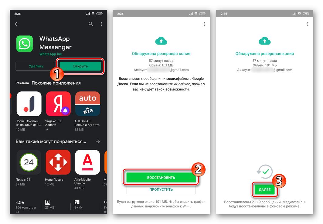 WhatsApp для Android - восстановления приложения и переписок на смартфоне
