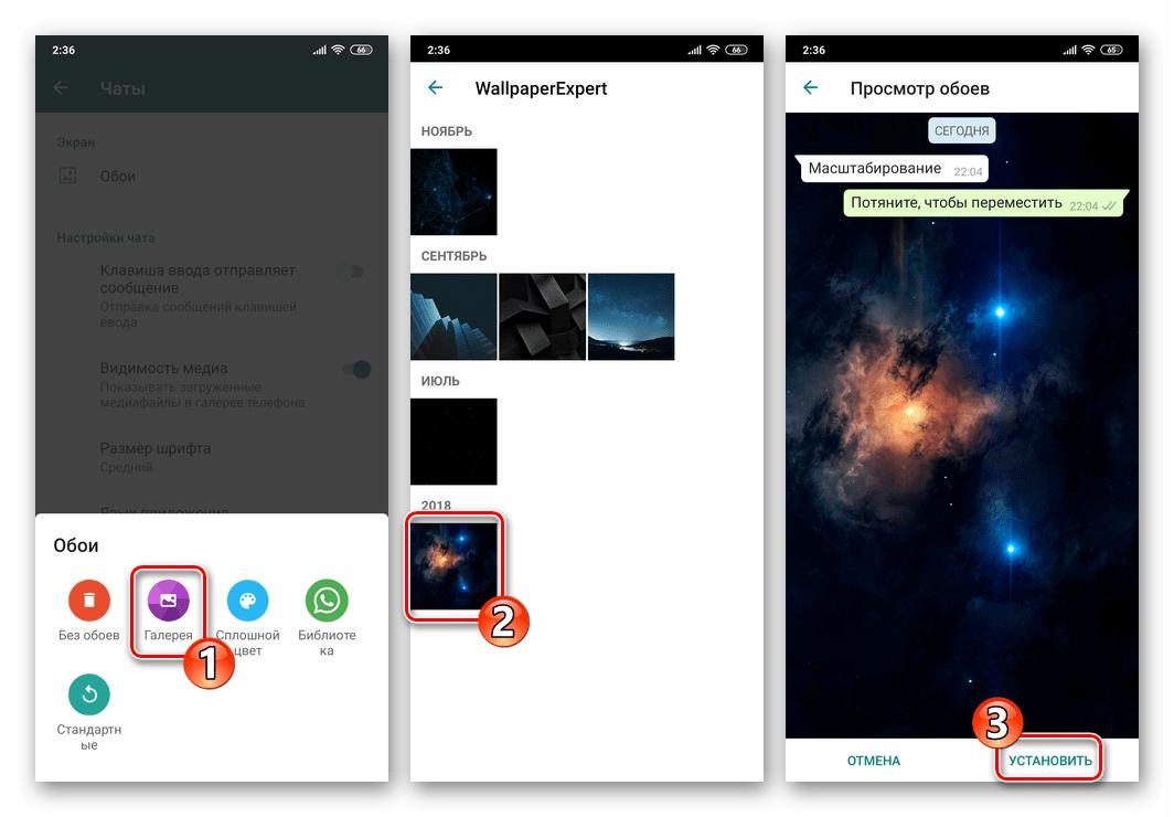 WhatsApp для Android - выбор фотографии из Галереи смартфона в качестве подложки чатов в мессенджере